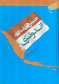 جنبشهای اسلامی در اندونزی منتشر شد
