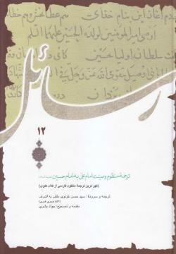 ترجمه منظوم وصیت امام علی به امام حسین (علیهما الاسلام) (از نیمه نخست سده ششم قمری)