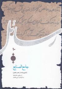 جامع الصنایع: آشپزی نامه از عصر قاجار