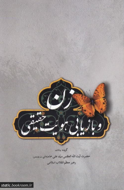 زن و بازیابی هویت حقیقی: گزیده بیانات حضرت آیت الله العظمی سید علی خامنه ای (مد ظله العالی) رهبر معظم انقلاب اسلامی