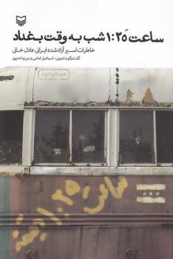 ساعت 1:25 شب به وقت بغداد: خاطرات اسیر آزاد شده ایرانی عادل خانی