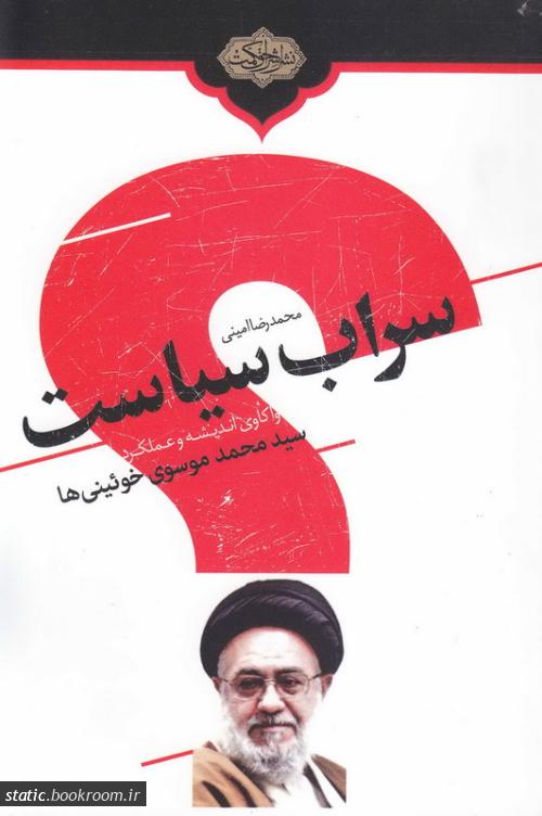 سراب سیاست: واکاوی اندیشه و عملکرد سید محمد موسوی خوئینی ها