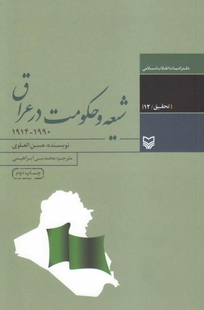 شیعه و حکومت در عراق 1990-1914