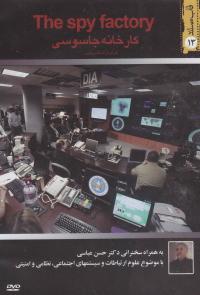 لوح فشرده مستند کارخانه جاسوسی