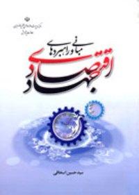 چاپ نخست کتاب «مبانی و راهبردهای جهاد اقتصادی»