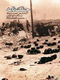 پیام تاریخی امام خمینی(ره) در «جنگ نامه» منتشر شد