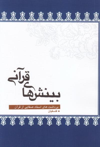 بینش های قرآنی: برداشت های استاد علی صفایی در سوره بقره