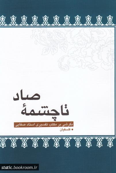تا چشمه صاد (نگرشی بر مکتب تفسیری استاد صفایی در سوره بقره)