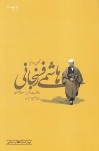 تحلیلی بر مواضع هاشمی رفسنجانی در انتخابات دهم ریاست جمهوری