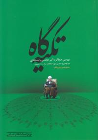 تکیه گاه (بررسی عملکرد اکبر هاشمی رفسنجانی در نهمین و دهمین دوره انتخابات ریاست جمهوری)
