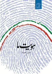کتاب «هویت ما» دکتر حسین کچویان منتشر شد