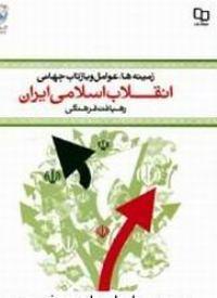 انتشار «زمینه ها، عوامل و بازتاب جهانی انقلاب اسلامی»