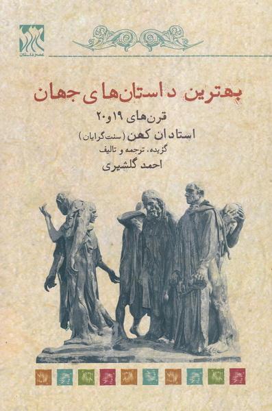بهترین داستان های جهان - جلد اول: استادان کهن (سنت گرایان)