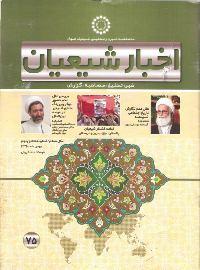 شماره جدید اخبار شیعیان منتشر شد
