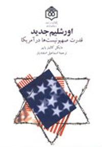 انتشار «اورشلیم جدید؛ قدرت صهیونیستها در آمریکا»