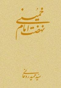 جلد 4 «نهضت امام خمینی(ره)» منتشر شد