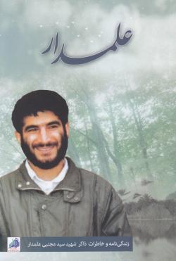 علمدار: خاطرات شهید سید مجتبی علمدار