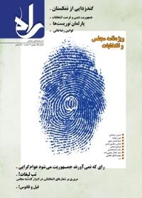 «گندزدایی از نمکستان» در ویژهنامه انتخابات مجلس مجله «راه»