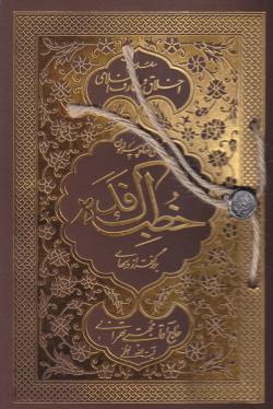 شرحی کوتاه بر خطبه فدک: شرحی کوتاه بر خطبه حضرت زهرا علیهاالسلام