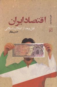 اقتصاد ایران قبل و بعد از انقلاب اسلامی