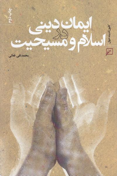 ایمان دینی در اسلام و مسیحیت