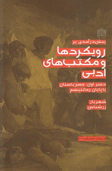 پیش درآمدی بر رویکردها و مکتب های ادبی (دوره دو جلدی)