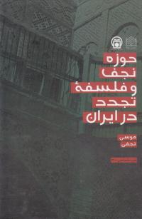 حوزه نجف و فلسفه تجدد در ایران