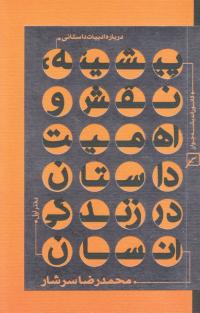 درباره ادبیات داستانی - دفتر اول: پیشینه، نقش و اهمیت داستان در زندگی انسان
