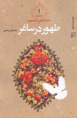 طهور در ساغر: سیری در اندیشه های فلسفی، کلامی استاد شهید مطهری (دوره دو جلدی)