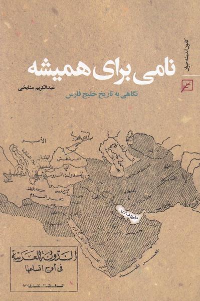 نامی برای همیشه: نگاهی به تاریخ خلیج فارس