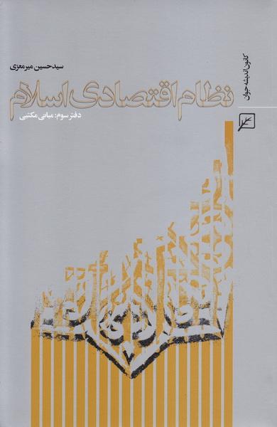 نظام اقتصادی اسلام - دفتر سوم: مبانی مکتبی