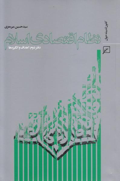 نظام اقتصادی اسلام - دفتر دوم: اهداف و انگیزه ها