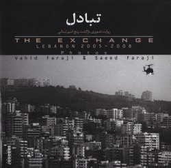 تبادل= The Exchange