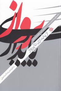 از پایداری تا پرواز: گفت و گو با شاعران معاصر درباره شعر مقاومت اسلامی