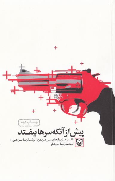 پیش از آنکه سرها بیفتد: نقد رمان «رازهای سرزمین من» نوشته «رضا براهنی»