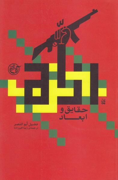 حزب الله: حقایق و ابعاد