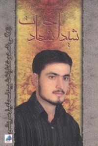شیدای شهادت: زندگینامه و خاطرات شهید اسماعیل سریشی