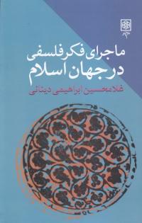 ماجرای فکر فلسفی در جهان اسلام - جلد اول
