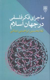 ماجرای فکر فلسفی در جهان اسلام - جلد دوم