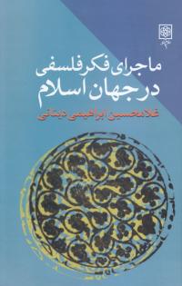 ماجرای فکر فلسفی در جهان اسلام (دوره سه جلدی)
