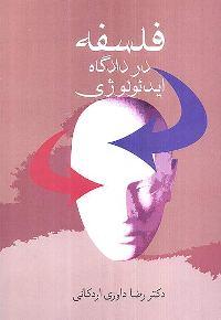 «فلسفه در دادگاه ایدئولوژی»دکتر داوری اردکانی منتشر شد