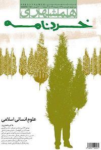 بررسی علوم انسانی اسلامی در خردنامه همشهری