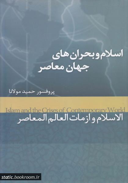 اسلام و بحران های جهان معاصر (سه زبانه)