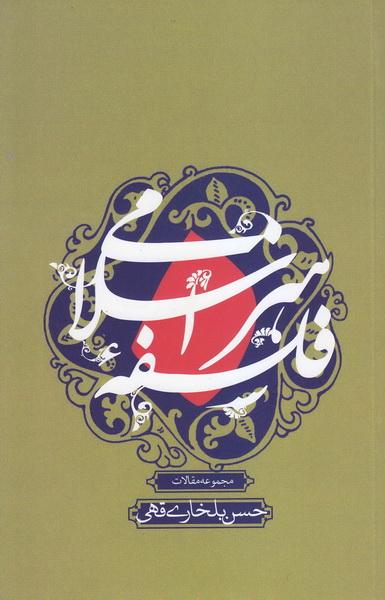 فلسفه هنر اسلامی (مجموعه مقالات)