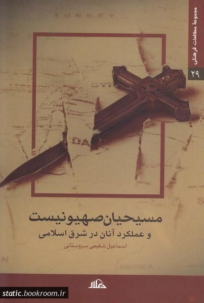 مسیحیان صهیونیست و عملکرد آنان در شرق اسلامی