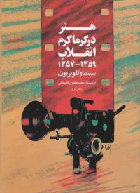 هنر در گرما گرم انقلاب: سینما و تلویزیون (دوره دو جلدی)