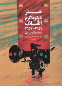 هنر در گرما گرم انقلاب: سینما و تلویزیون - جلد دوم