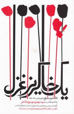 یک خاکریز غزل: مجموعه شعر برگزیده سومین و چهارمین جشنواره استانی شعر دفاع مقدس استان همدان