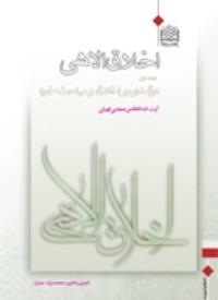 کتاب اخلاق الاهی اثر آیتالله مجتبی تهرانی منتشر شد