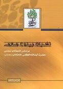 انتشار «نظریه بیداری اسلامی» به 4 زبان